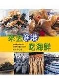 二手書博民逛書店 《來去漁港吃海鮮》 R2Y ISBN:9575655400│高孔希