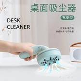 桌面吸塵器-桌面吸塵器學生迷你手持橡皮擦鉛筆屑渣清潔角落書桌小型 東川崎町