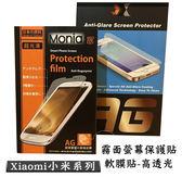『霧面保護貼』Xiaomi 紅米 Note7 手機螢幕保護貼 防指紋 保護膜
