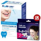 全新包裝-Protis普麗斯3D牙托式牙齒美白組(進階長效7-9天)再送牙齒美白貼片7日組