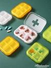 小藥盒便攜女一周分裝藥盒隨身收納分藥盒迷你藥品丸盒子密封薬盒 黛尼時尚精品