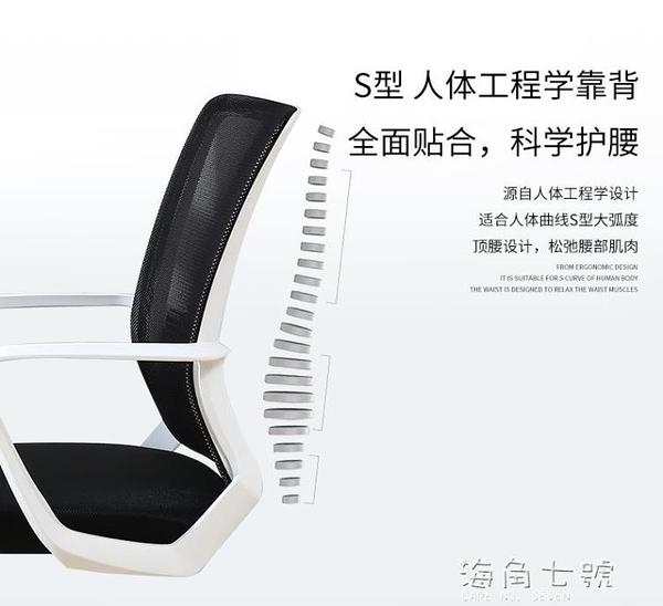 電腦椅子家用辦公現代簡約弓形靠背舒適升降座椅 學生久坐游戲椅 海角七號