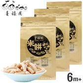 【農夫做的米餅】喜稼園 米餅 60g (紅藜/糙米/黑米) 米棒 嬰兒餅乾 副食品 002 好娃娃