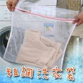 現貨-機洗粗網袋 洗衣服網袋兜 洗衣網 晾曬袋 分隔袋 網隔袋  洗護袋【A035】『蕾漫家』