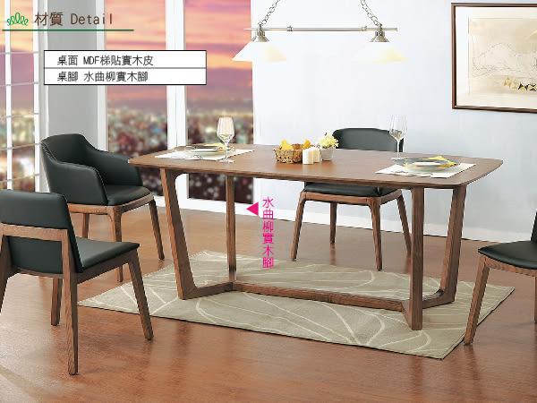 【 赫拉居家 】森目 木腳餐桌 _ 6尺
