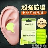 專業防噪音耳塞睡眠專用工作睡覺隔音罩耳朵超級靜音抗噪神器