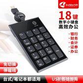 筆記本臺式電腦有線數字小鍵盤財務便攜輕薄免切換迷你外接USB  傑克型男館