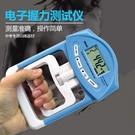 握力器 握力計測試儀中考專用學生成人可調節測力計握力錶計數電子握力器秒殺價 【全館免運】