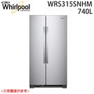 【Whirlpool惠而浦】740L 對開門冰箱 WRS315SNHM 送基本安裝