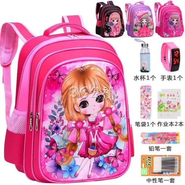小學生書包女1-3-6級兒童書包幼兒園女童女孩韓版減負寶寶背包