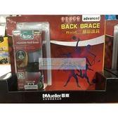 [COSCO代購]  慕樂多功能調整型腰部護具 MUELLER ADJUSTE BACK BRACE _C89186