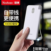 羽博充電寶超薄 小巧 便攜10000毫安大容量自帶線適用于小米opoo華為手機通用移動 智慧