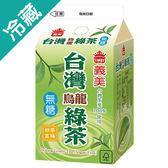 義美無糖台灣烏龍綠茶400ML/瓶【愛買冷藏】