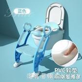 兒童坐便器馬桶梯女樓梯式嬰兒廁所座墊架蓋小孩坐便圈墊男孩寶寶 NMS漾美眉韓衣