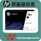 HP 原廠黑色碳粉匣 高容量 CF276...