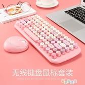 【免運快出】 無線鍵盤鼠標套裝女生筆記本電腦台式外接鍵鼠辦公家用 奇思妙想屋YTL