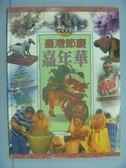 【書寶二手書T3/地理_ZJO】台灣節慶嘉年華_原價700_楊承業、梁文玲