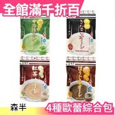 日本 共栄製茶 森半 4種歐蕾綜合包 120g×4袋 沖泡 飲品 紅茶 抹茶 黑糖 烘培茶【小福部屋】