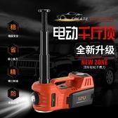液壓電動千斤頂小轎車專用12V多功能充氣泵5噸汽車電動扳手神器 wk10310