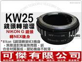 KW25 鏡頭轉接環【NIKON G 鏡頭 轉 NEX 機身】