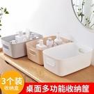 雜物收納筐學生桌面零食儲物盒塑料化妝品收納盒家用廚房整理盒子 洛小仙女鞋