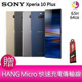分期0利率 Sony Xperia 10 Plus 6.5吋 6G/64G 智慧型手機 贈『快速充電傳輸線*1』