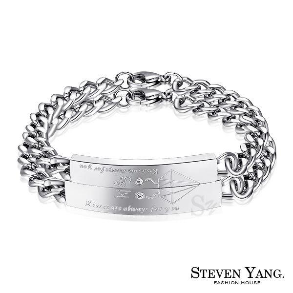 情侶手鍊STEVEN YANG西德鋼手鍊「恆久之吻」銀色 *單個價格*情人節禮