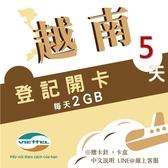 《Viettel越南軍隊》每日2GB 5天高速流量越南原廠卡/3-30天任選/越南網卡