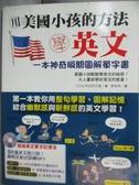【書寶二手書T2/語言學習_XDM】用美國小孩的方法學英文_三誌社英語研究會_附光碟