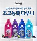 韓國-DOWNY 韓國家用超人氣 香氣膠囊衣物柔軟精 大容量 1000ml【花想容】