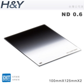 EGE 一番購】H&Y 二代GND 玻璃方形漸層鏡片 ND0.6 (ND4) 德國肖特B270玻璃 100X125【公司貨】