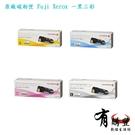 【有購豐】原廠碳粉匣 Fuji Xerox 1黑3彩 CT201260/CT201261/CT201262/CT201263 /適用 富士全錄 C1190FS