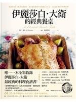 二手書博民逛書店 《伊麗莎白.大衛的經典餐桌》 R2Y ISBN:9869510302│松露玫瑰