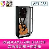 分期0利率 收藏家ART-288 314公升吉他專用電子防潮箱/防潮櫃- 電吉他、二胡等樂器適用