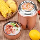 燜燒杯燜燒壺超長保溫飯盒日本不銹鋼悶燒罐真空保溫桶【販衣小築】