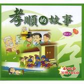 幼教-孝順的故事VCD (5片裝)