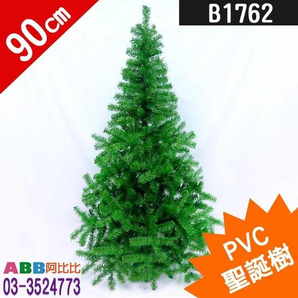 B1762_3尺_聖誕樹_塑膠腳架#聖誕派對佈置氣球窗貼壁貼彩條拉旗掛飾吊飾