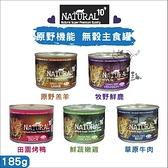 NATURAL10+ 原野機能〔無穀主食貓罐,5種口味,185g,紐西蘭製〕(單罐)