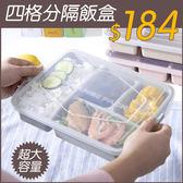 限時8折秒殺便當盒小麥秸稈飯盒便當盒保鮮盒四格分隔學生微波爐餐盒方形日式密封盒