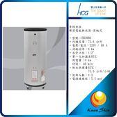 和成HCG香格里拉 EH30B4 烤漆電能熱水器-落地式