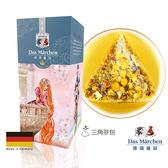 德國童話 舒壓茶 (15入/盒)