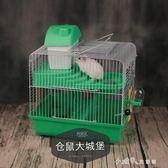 倉鼠籠子用品金絲熊布丁三線紫倉通用倉鼠籠子大城堡 小確幸生活館