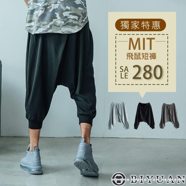 MIT棉質短褲【SP330】OBI YUAN 彈性休閒褲/七分短褲/飛鼠褲