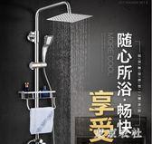 淋浴花灑套裝全銅沐浴淋浴器淋雨噴頭衛浴增壓掛墻式 QQ8809『東京衣社』