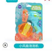 彌鹿mideer 兒童吹泡泡水補充液電動泡泡機大泡泡圈套裝寶寶玩具小梨雜貨鋪