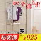 【悠室屋】波浪三層衣櫥架/附輪 90x45x185 cm