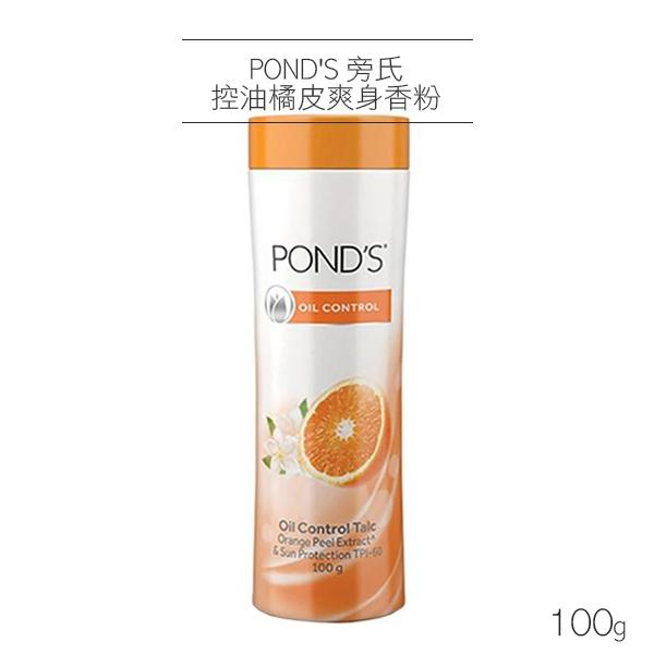 POND S 旁氏 控油橘皮爽身香粉 100g 爽身粉 香粉【小紅帽美妝】