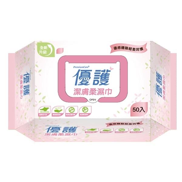 優護 潔膚柔濕巾,20x30cm (50抽,單包) 濕紙巾【杏一】