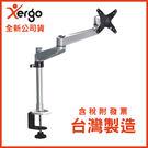 Xergo EM33116 鑽石系雙延伸臂螢幕支架(夾桌型)(和順電通) [天天3C]