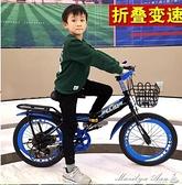 自行車男8變速山地車6-7-10-12歲15男孩中大童小學生單車    【快速出貨】